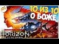 О БОЖЕ 10 ИЗ 10 ★HORIZON: ZERO DAWN★ №1 МАКСИМАЛЬНАЯ СЛОЖНОСТЬ
