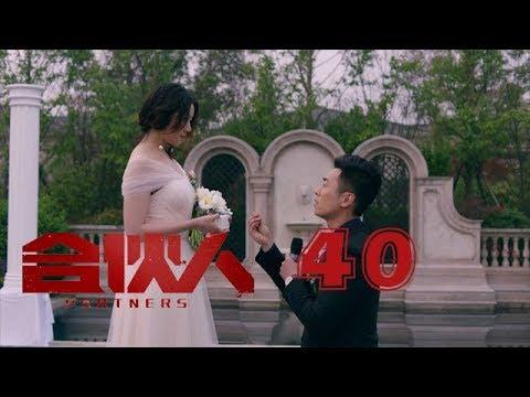 合夥人 40 | Partners 40(大結局)(朱亞文、鄭元暢、李佳航等主演)