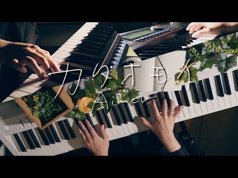 カタオモイ - Aimer(piano cover)Kataomoi/Aimer