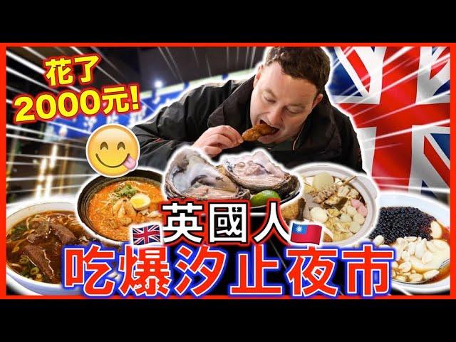 Five MUST EAT Taiwanese Foods at XiZhi Night Market!!! 英國人吃爆汐止夜市!五間必吃小吃!