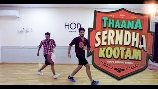 Thaana Serndha Koottam - Naana Thaana | High On Dance | Pranav Choreography
