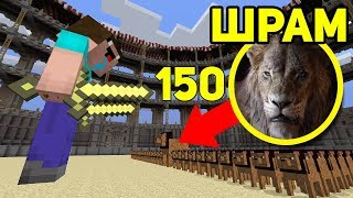 НУБ ГИГАНТ vs Шрам из Король Лев и 150 Львов! КОРОЛЬ НУБОВ ПРИСЛАЛ ТЕЛЕГРАММУ! Видео Прикол 100%
