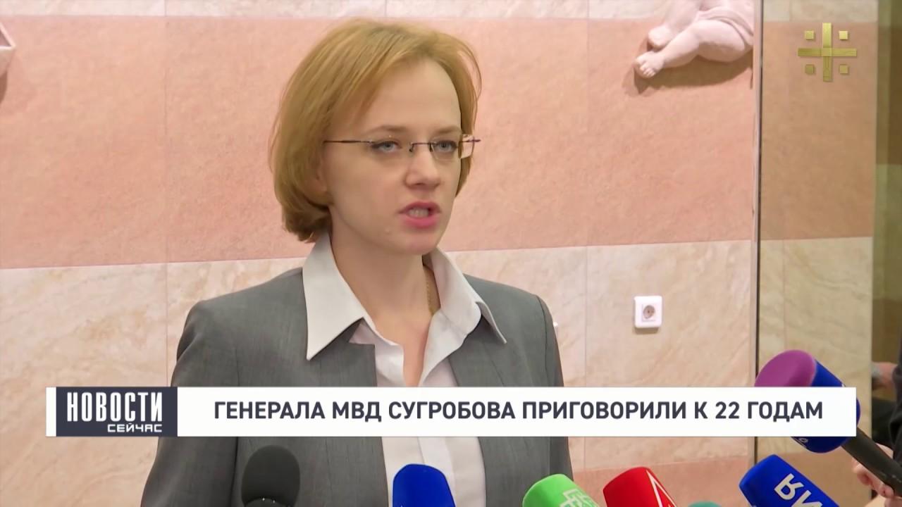 Генерала МВД Сугробова приговорили к 22 годам колонии строгого режима