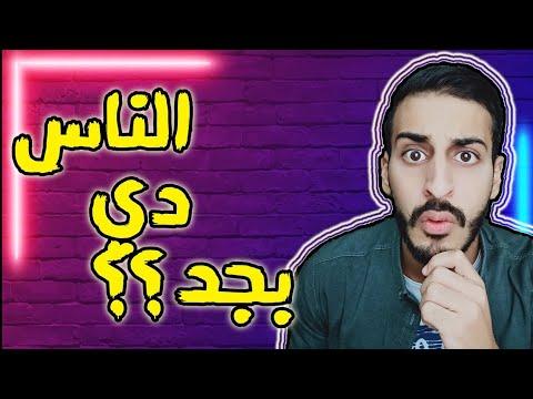 الـ تيك توك خرج عن السيطرة - البت باست ولدين في فيديو واحد | Bedo Saad