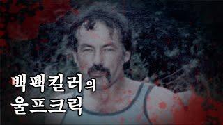 [왓섭! 범죄,살인마] 실화를 바탕으로 만든영화 백팩킬…