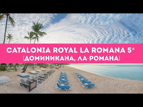Catalonia Royal La Romana 5* / Отзыв об отеле / Я Там Был