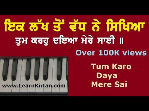 Learn -Tum Karo Daya Mere Saaee - famous tune
