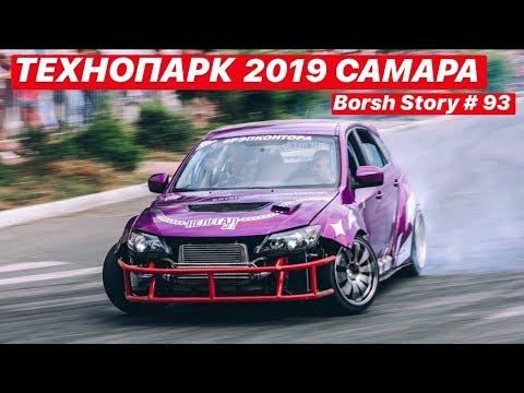 ТЕХНОПАРК 2019 САМАРА ДРИФТ