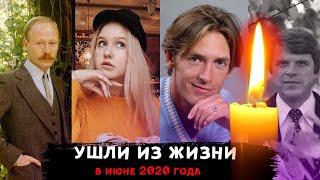 УМЕРЛИ В ИЮНЕ 2020 ГОДА/ Знаменитости, которые ушли из жизни в июне прошлого года