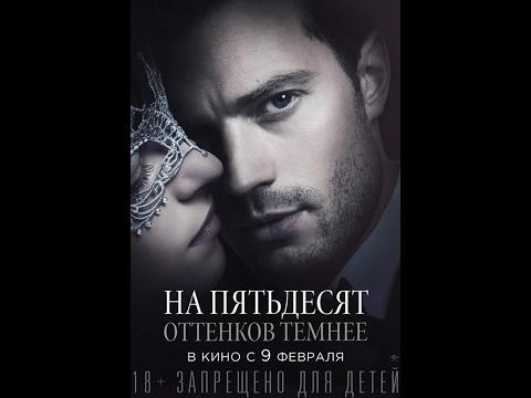 Фильм Пятьдесят оттенков серого (2015) смотреть онлайн в