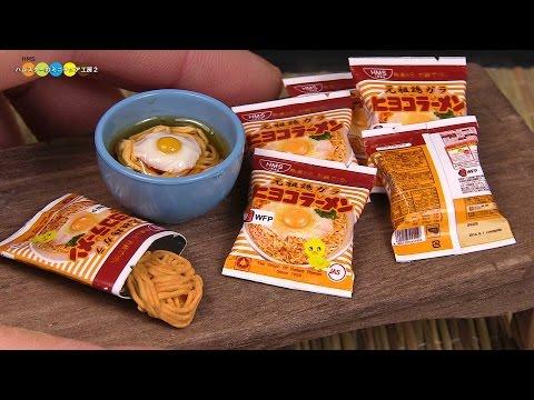 DIY Fake food - Nissin Chicken Ramen style Miniature instant noodles チキンラーメン風ミニチュアラーメン作り