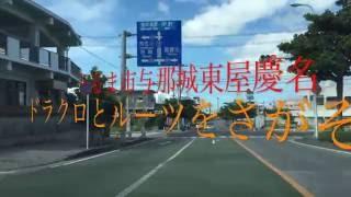 HYの出身地沖縄うるま市与那城東屋慶名超地元をドライブ、小学校も見え...
