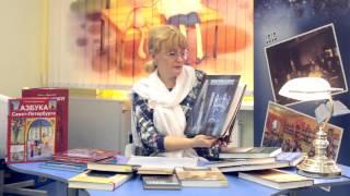 Обзор книг о Санкт-Петербурге