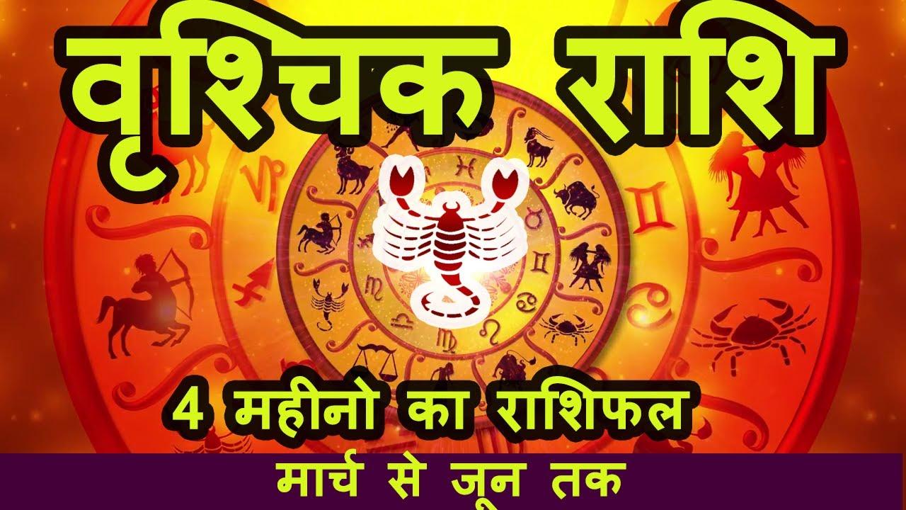 varshik rashi Scorpio | march | april | may | june | 2019 | Rashifal in  hindi
