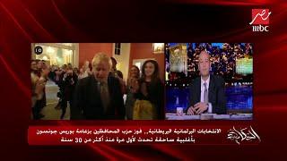 مراسل قناة العربية بلندن يكشف المستجدات بعد فوز حزب المحافظين بزعامة جونسون بأغلبية برلمانية ساحقة