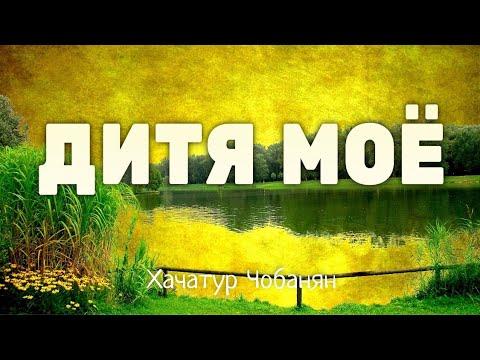 Дитя Моё - Хачатур Чобанян - Христианская Песня