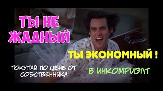 Как обмануть Агентство недвижимости и не тронуться умом !  | Наро-Фоминск