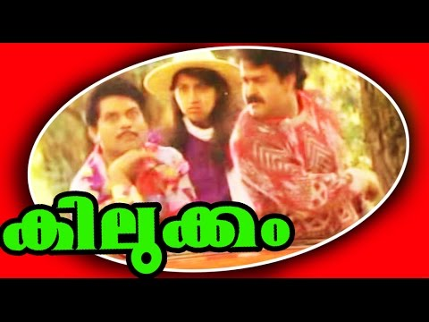 Kilukkam | Superhit Malayalam Full Movie | Mohanlal & Revathi