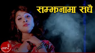 Latest Hits Video DIGI 1613042 Samjhanama Sadhai HD