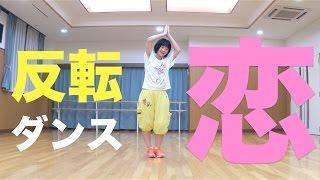 恋ダンス 反転【逃げ恥】音あり thumbnail