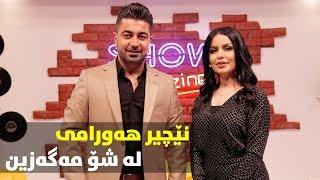 programi Show magazne lagal nechir hawrami_alqay 46
