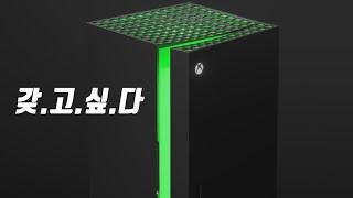 엑스박스 시리즈 X 미니 냉장고 첫 공개(Xbox Mi…
