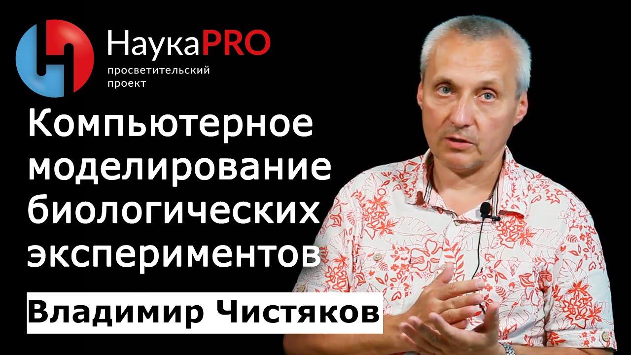 Владимир Чистяков - Компьютерное моделирование биологических экспериментов
