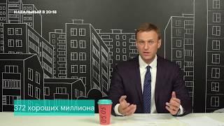 В течение президентской кампании мы собрали 372 миллиона рублей или ФБК не зависит от олигархов