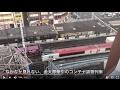 ホテルマイステイズ五反田駅前のトレインビュー:成田エクスプレス、コンテナ貨物列…