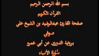 سورة الأنبياء- برواية الدوري عن أبي عمرو- القارئ عبدالرشيد بن الشيخ علي صوفي