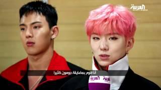 لقاء العربية مع فرقة Monsta X الكورية