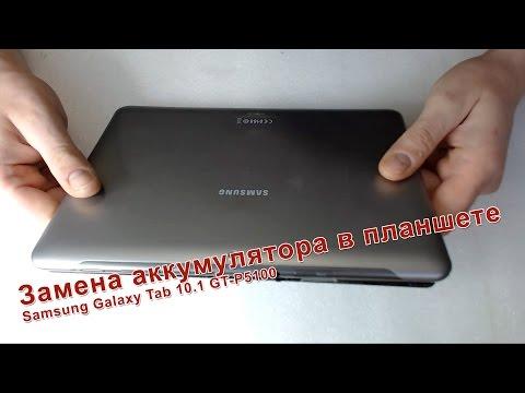 Замена аккумулятора в планшете Samsung Galaxy Tab 10.1 GT-P5100
