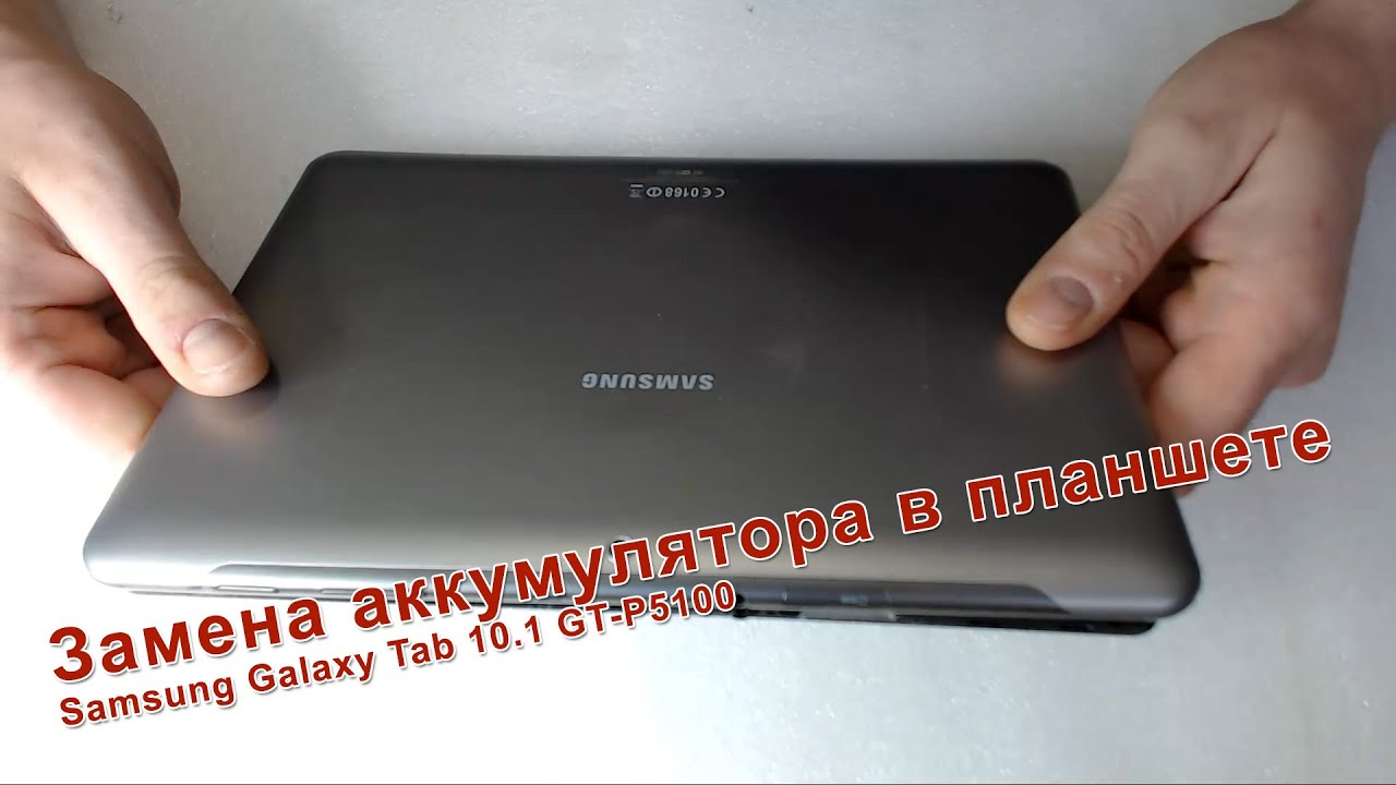 Батарея для планшета из Китая 9400мА - YouTube
