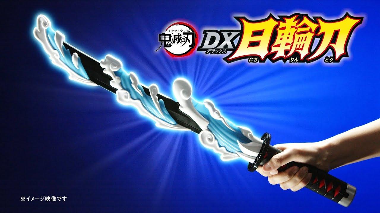 「鬼滅の刃 DX日輪刀」商品紹介PV
