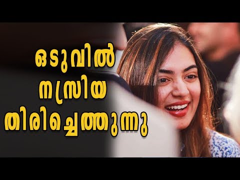 Nazriya Nazim Returns, After a Long Break | Filmibeat Malayalam