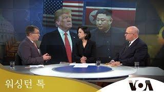 [워싱턴 톡] 미북 협상 교착 '다음단계'는?…북한 ICBM 이동식 발사 능력