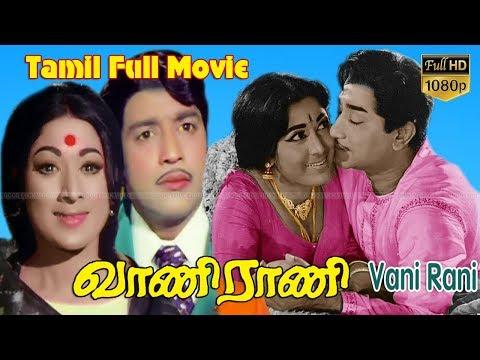 Vani Rani | Tamil Comedy Movie | Sivaji Ganesan,Vanisri,R.Muthuraman | K.V.Mahadevan | Tapi Chanakya