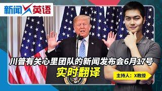 心理团队的新闻发布会6月17号 实时翻译《新闻X英语》第83期 2020.06.17