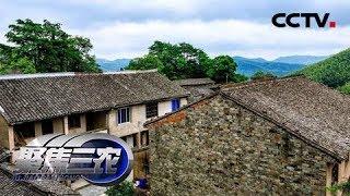 《聚焦三农》 20190509 闲置农房变形记| CCTV农业