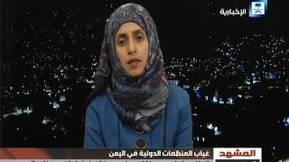 المشهد اليمني - غياب المنظمات الدولية في اليمن