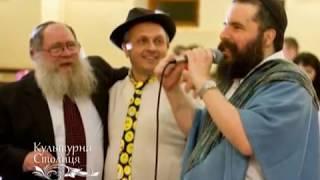 Председатель Харьковской общины ортодоксального иудаизма Александр Кагановский,  Культурная Столица