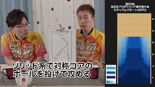 カズノブVISION(#6 レーンアジャスティング「ミディアム編」)【渡邉航明・藤井信人】