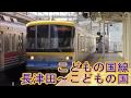 【全区間前面展望】こどもの国線 長津田~こどもの国Kodomonokuni Line Nagatsuta~K…