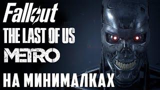 ШЕДЕВР КАТЕГОРИИ Б — Обзор Terminator: Resistance