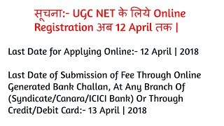 UGC NET 2018 | CBSE Extends Registration Date To April 12 | CBSE UGC NET 2018 Latest News & Updates