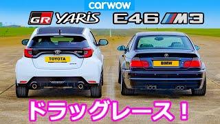 【ドラッグレース!】トヨタ GR ヤリス vs BMW E46 M3
