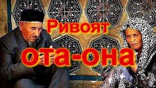 РивоятОТА ОНАRivoyat OTA ONA