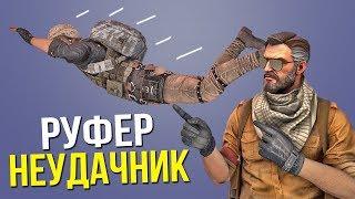РУФЕР НЕУДАЧНИК