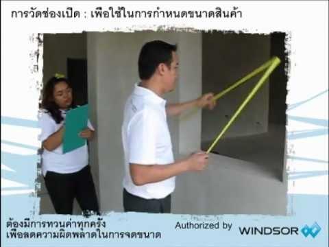 WINDSOR การใช้ตลับเมตรและการวัดหน้างาน