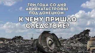 Три года со дня авиакатастрофы под Донецком: к чему пришло следствие